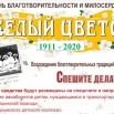v-feodosii-sostoitsya-aktsiya-belyy-tsvetok__1_2020-09-16-10-19-45.jpeg