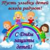 С Днем защиты детей.jpg
