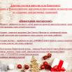 афиша новогодние мастер-классы.png