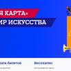 pushkinskaya-karta-1.png