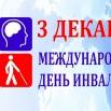 den_invalidov_1512128841.jpg